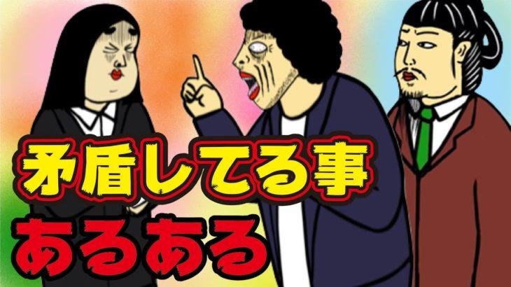 【漫画アニメ】世の中の矛盾あるある【共感の嵐】