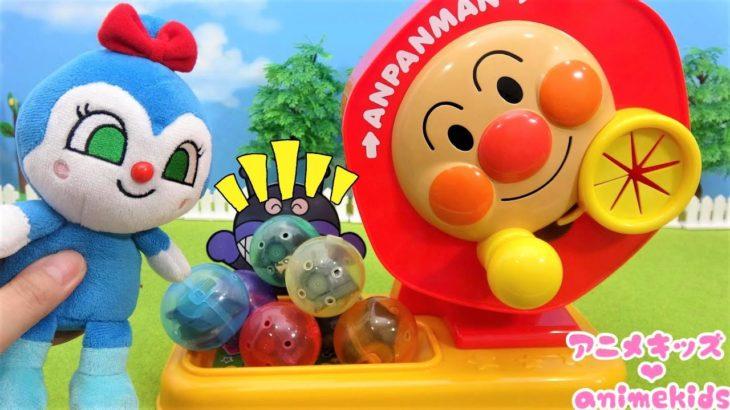 アンパンマン おもちゃ アニメ ガラガラふくびきビンゴ なにがでるかな? コキンちゃんがまわすよ! アニメキッズ