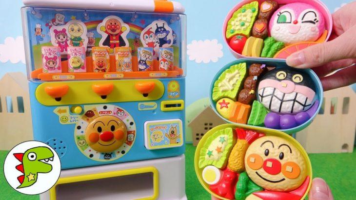 アンパンマン おもちゃアニメ お弁当パズルを作ろう!自販機でジュースをかうよ! トイキッズ