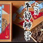 【アニメ飯】鬼滅の刃  煉獄さんのウマイ『牛鍋辨當』。
