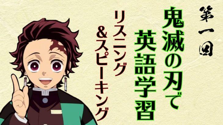 鬼滅の刃のアニメで英語学習 リスニング&スピーキング(第一回)