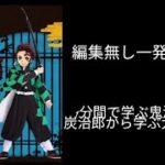 アニメ鬼滅の刃/炭治郎から学ぶ