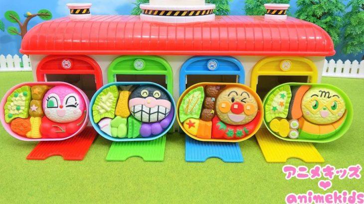 アンパンマン おもちゃ アニメ おべんとう じょうずにできるかな? おいしくできるかな?アニメキッズ