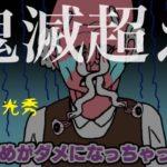 鬼滅の刃を超える傑作アニメみっけた【ポテチ光秀】
