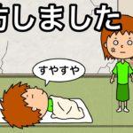 【アニメ】寝坊しました