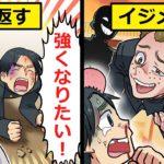 【アニメ】「サンドバックは金出せばいいんだよ」悪質なイジメを繰り返す同級生に強くなって仕返しした結果