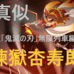 劇場版「鬼滅の刃」無限列車編 PV 煉獄杏寿郎(声真似)