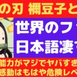 【海外の反応】鬼滅の刃の世界のファンの日本語が凄すぎて危険水域!禰豆子の命令への反応に素晴らしい爆笑と感動に包まれる