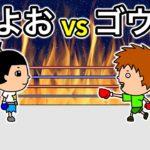 【アニメ】つよおくんとボクシングで戦う!