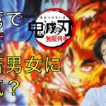 台湾でなぜ鬼滅の刃は社会現象なのか?【アニメ見ない台湾人にも人気】