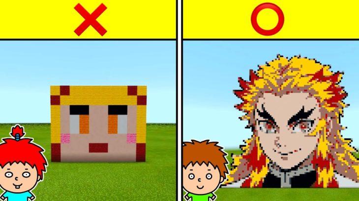 【マイクラ】ゴウキ、鬼滅の刃の煉獄杏寿郎を作る!【ゴウキゲームズ】