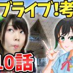 【🔴生配信】#10 TVアニメ「ラブライブ!虹ヶ咲学園スクールアイドル同好会」 第10話 感想会