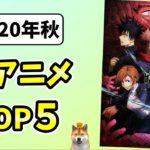 2020秋アニメで期待を軽く超えてきた5作品紹介【アニメランキング】