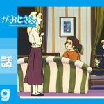 私のあしながおじさん 第20話「年上の同級生」【公式アニメch アニメログ】