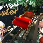 スマホゲーム「マギアレコード 魔法少女まどか☆マギカ外伝」360度動画「灯花・ねむのホーリーナイトコースター」