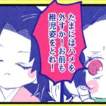 【鬼滅の刃漫画】「面白くて面白いサイドストーリー!」#60
