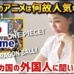【海外の反応】なぜ日本のアニメは人気なのか?海外7カ国の外国人に聞いてみた!【日本人も知らない真のニッポン】