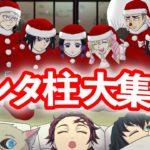 【鬼滅の刃※クリスマス限定動画】神回!柱のみんながサンタに⁉︎【声真似・アフレコ・LINE】