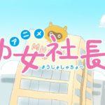 Neko Hacker – 進め!むじなカンパニー / アニメ「幼女社⻑」予告PV第1弾