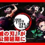 【韓国・鬼滅の刃・上映延期】日本アニメ『劇場版「鬼滅の刃」 無限列車編』(以下、『鬼滅の刃』)の韓国公開がNew567ウイルス感染再拡大により延期となった。