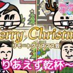 【メリクリ】リモートでもらったクリスマスプレゼントが終始ナゾ…<【SNSアニメ】モモウメOL編>