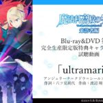 TVアニメ「魔法科高校の劣等生 来訪者編」キャラクターソング「ultramarine」視聴動画