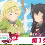 TVアニメ『異世界魔王と召喚少女の奴隷魔術Ω』第1弾PV 2021年4月からTBS、BS-TBSにて放送開始!