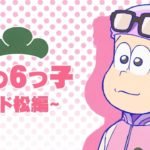 TVアニメ「おそ松さん」BD/DVD冬の6つ子シリーズCM 【第2弾】トド松編
