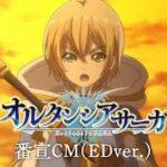 TVアニメ「オルタンシア・サーガ」番宣CM(EDver.)   2021.1.6 ON AIR