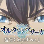 TVアニメ「オルタンシア・サーガ」番宣CM(OPver.) | 2021.1.6 ON AIR