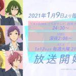 TVアニメ「ホリミヤ」本PV
