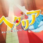 アニメ「ヘタリア World★Stars」ティザー映像