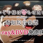 「かぐや様は告らせたい on Stage~秀知院音楽譚~」BD&DVD / 2月24日発売