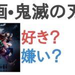 漫画•アニメ『鬼滅の刃』は好き?嫌い?【評価・感想・考察】