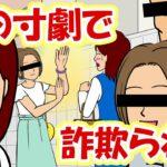 詐欺グループの犯行をアニメ化!高額なブレスレットを売りつけてくる【漫画】【耐え子】