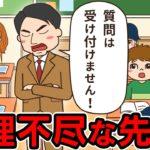 【アニメ】理不尽な先生/学校あるある