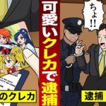【実話】アニメキャラのクレジットカードを使ったら偽造と思われ逮捕(漫画)