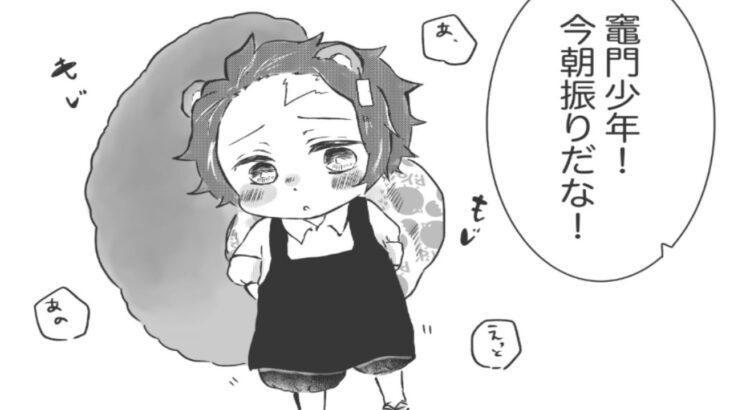 【鬼滅の刃漫画】私はあなたを幸せに感じさせます [127]