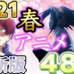 【1月最新PV】2021年春アニメ紹介~48作品~