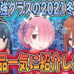 【最新版】歴代最強クラスの2021冬アニメを全作品一気に紹介します!