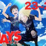 【23〜24話】TVアニメ「DAYSデイズ」 2021年1月30日(土)まで全24話期間限定公開!【公式アニメ全話】