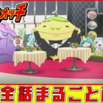 【妖怪ウォッチアニメ】第40話「妖怪・ベストテン」「妖怪 りもこんかくし」「給食のグルメ 第3話「揚げパン」」