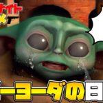 【アニメ】『ベビーヨーダの日常3』【フォートナイト】【Fortnite】