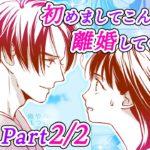 【恋愛アニメマンガ】莉央に拒絶されショックを受ける高嶺。彼女を抱きしめると、予想外の提案をして…!?【初めましてこんにちは、離婚してください 4話 Part2/2】