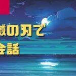 【初心者でもわかる!】アニメ「鬼滅の刃」で英会話【第5話】