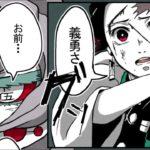 【鬼滅の刃漫画】不思議な物語 [55]