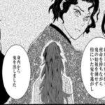 【鬼滅の刃漫画】宇髄天元。そして愛#648