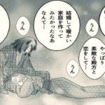 【鬼滅の刃漫画】伊黒小芭内と友達#79