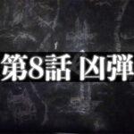 【来週の進撃の巨人さん】アニメ第8話凶弾【進撃の巨人】【重大ネタバレ注意】