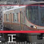 鬼滅の刃次回予告BGMの曲でJR大阪環状線の駅名を音街ウナが歌います。